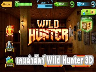 แอพเกมล่าสัตว์ Wild Hunter 3D (ฮันเตอร์ป่า) – ยิงสัตว์จากทั่วโลก